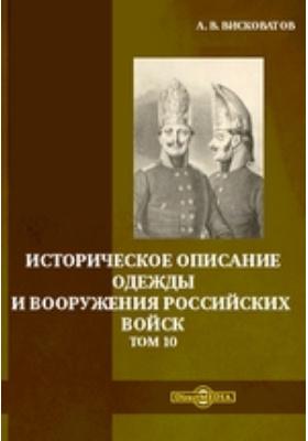 Историческое описание одежды и вооружения российских войск. Том 10
