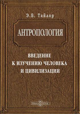 Антропология : Введение к изучению человека и цивилизации
