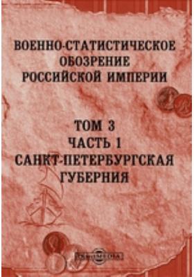 Военно-статистическое обозрение Российской Империи. Т. 3, Ч. 1. Санкт-Петербургская губерния