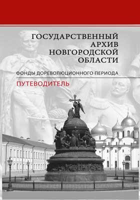 Государственный архив Новгородской области : фонды до революционного периода: путеводитель