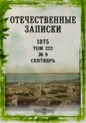 Отечественные записки: журнал. 1875. Том 222, № 9, Сентябрь