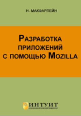 Разработка приложений с помощью Mozilla: курс