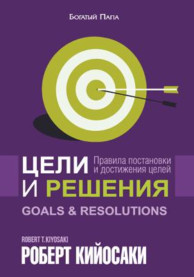 Цели и решения
