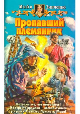 Пропавший племянник : Фантастический роман