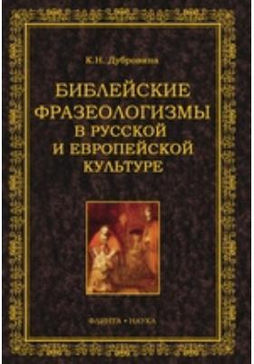 Библейские фразеологизмы в русской и европейской культуре
