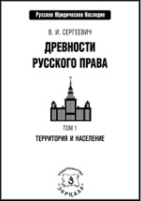 Древности русского права. В 3 т. Т. 1. Территория и население