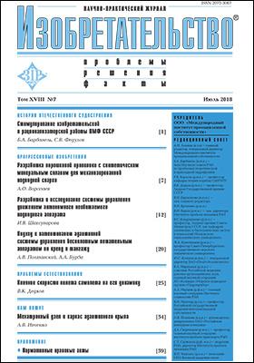 Изобретательство : проблемы, решения, факты: журнал. 2018. Том 18, № 7