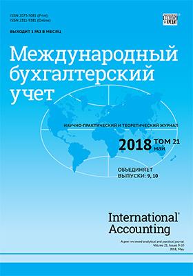 Международный бухгалтерский учет: журнал. 2018. Том 21, выпуски 9-10