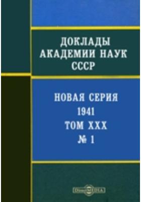 Доклады Академии наук СССР : Новая серия. Т. XXX, № 1. 1941 г