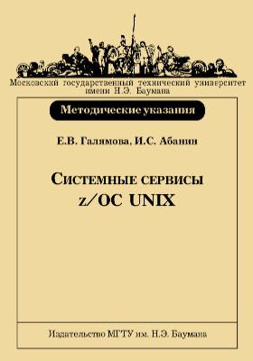 Системные сервисы z/OC UNIX : методические указания к выполнению лабораторной работы по курсу «Операционная система z/OC UNIX и виртуальная среда Mainframe»: методические указания