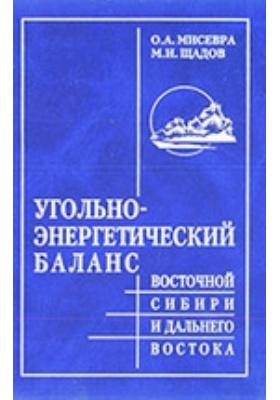 Угольно-энергетический баланс Восточной Сибири и Дальнего Востока