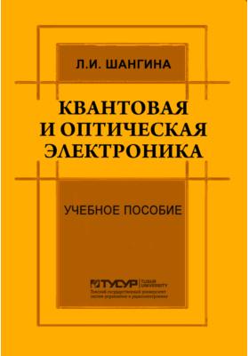 Квантовая и оптическая электроника: учебное пособие