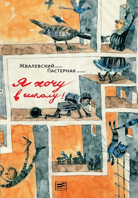 Я хочу в школу!: художественная литература