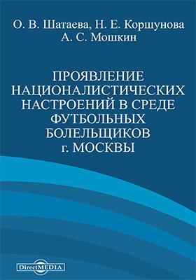 Проявление националистических настроений в среде футбольных болельщиков г. Москвы: монография