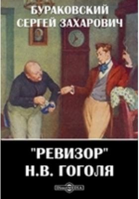 """""""Ревизор"""" Н.В. Гоголя"""