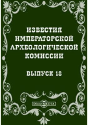 Известия Императорской археологической комиссии. 1906. Вып. 18
