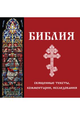 Библия: священные тексты, комментарии, исследования