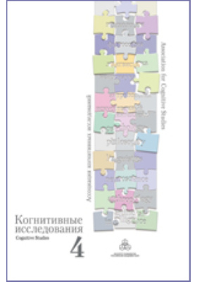 Когнитивные исследования. Сборник научных трудов. Вып. 4