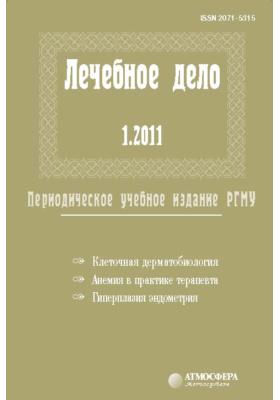Лечебное дело : периодическое учебное издание РНИМУ: журнал. 2011. № 1