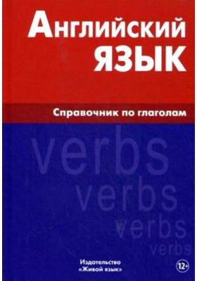 Английский язык. Справочник по глаголам