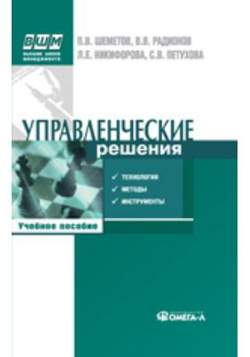 Управленческие решения: технология, методы и инструменты
