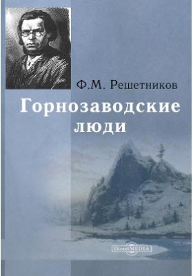 Горнозаводские люди: художественная литература