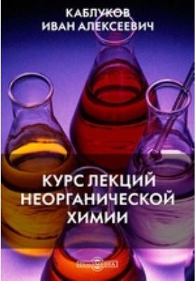 Курс лекций неорганической химии