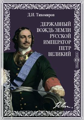 Державный вождь земли русской император Петр Великий