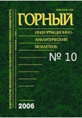 Горный информационно-аналитический бюллетень. 2006. № 10