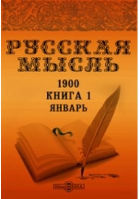 Русская мысль: журнал. 1900. Книга 1, Январь