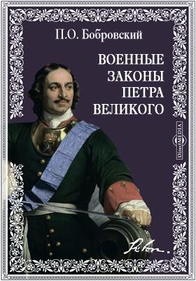 Военные законы Петра Великого в рукописях и первопечатных изданиях: историко-юридическое исследование