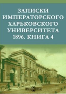 Записки Императорского Харьковского университета. 1896. Книга 4