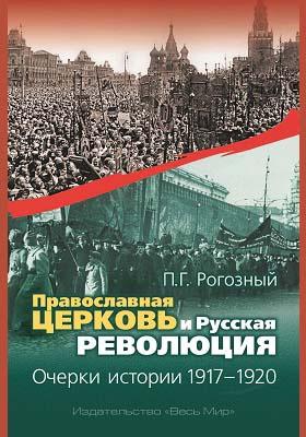 Православная Церковь и Русская революция : очерки истории. 1917–1920: публицистика