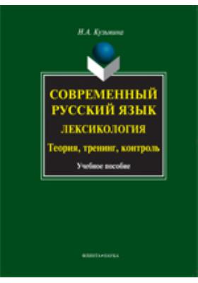 Современный русский язык. Лексикология : теория, тренинг, контроль: учебное пособие