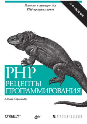 PHP. Рецепты программирования (2-е издание)