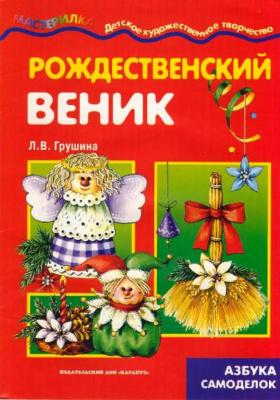 Рождественский веник : Азбука самоделок