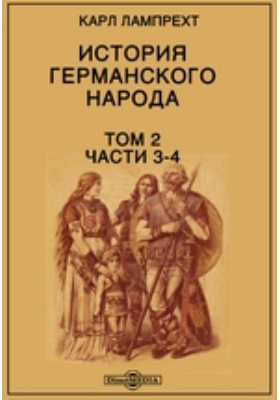 История германского народа: монография. Т. 2, Ч. 3-4