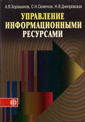 Управление информационными ресурсами: учебник