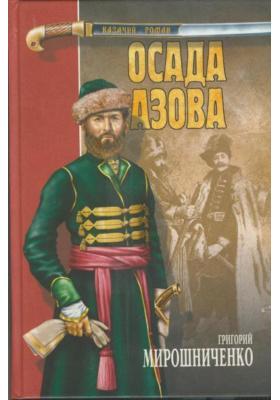 Осада Азова : Роман
