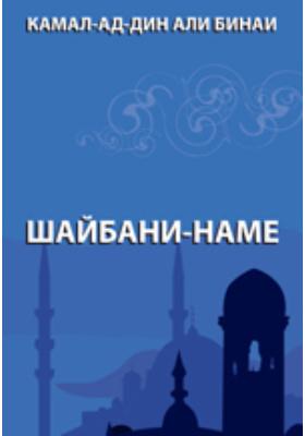 Шейбани-наме: художественная литература