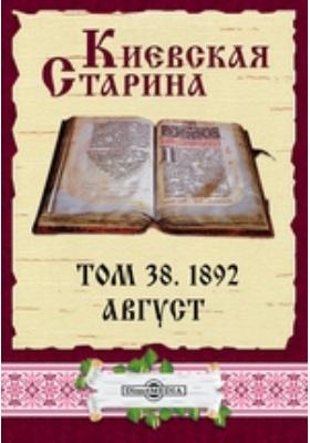 Киевская Старина. 1892. Т. 38, Август