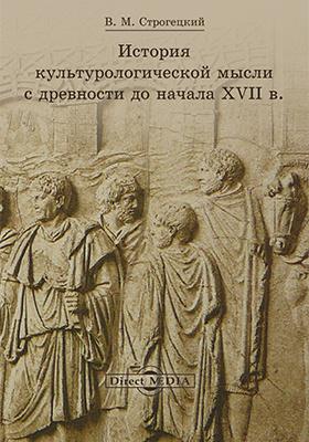 История культурологической мысли с древности до начала XVII в.: учебное пособие