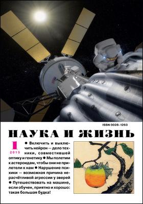 Наука и жизнь: ежемесячный научно-популярный журнал. 2015. № 1