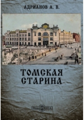Томская Старина