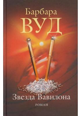 Звезда Вавилона = Star of Babylon
