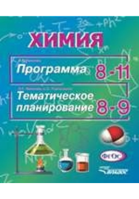 Химия. Программа для 8–11 классов общеобразовательных учреждений. Тематическое планирование для 8–9 классов общеобразовательных учреждений