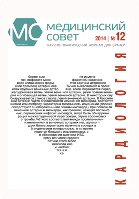 Медицинский совет: журнал. 2014. № 12. Кардиология