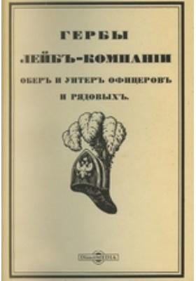 Гербы Лейб-компании обер- и унтер-офицеров и рядовых