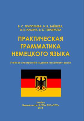 Практическая грамматика немецкого языка: учебное пособие