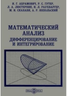 Математический анализ (дифференцирование и интегрирование)